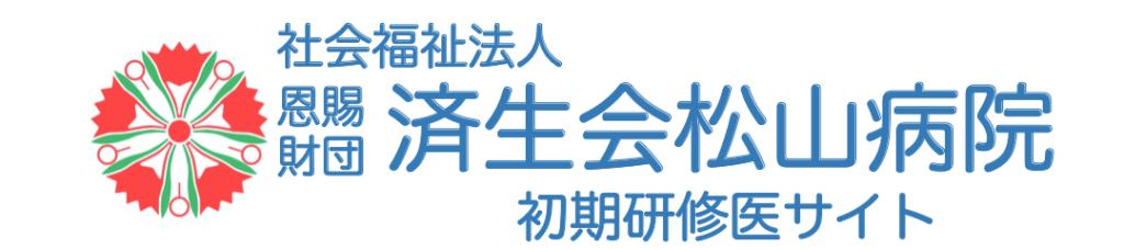 済生会松山病院臨床研修センター
